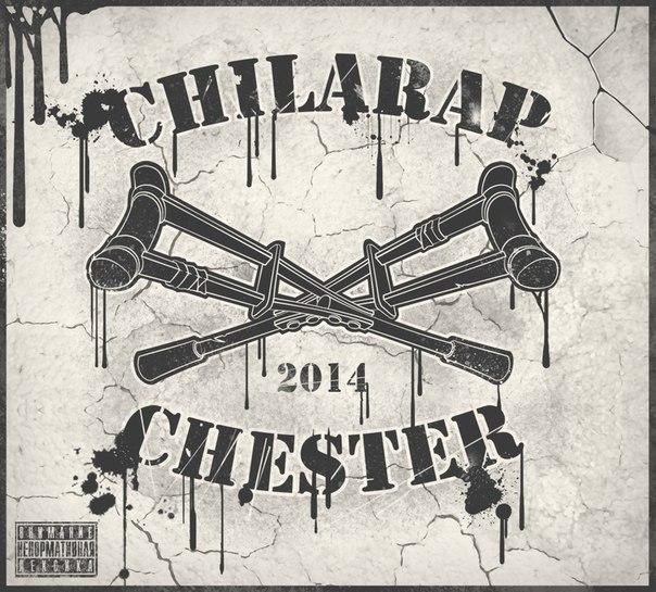 Честер (Небро) - ChilaRap [2014]