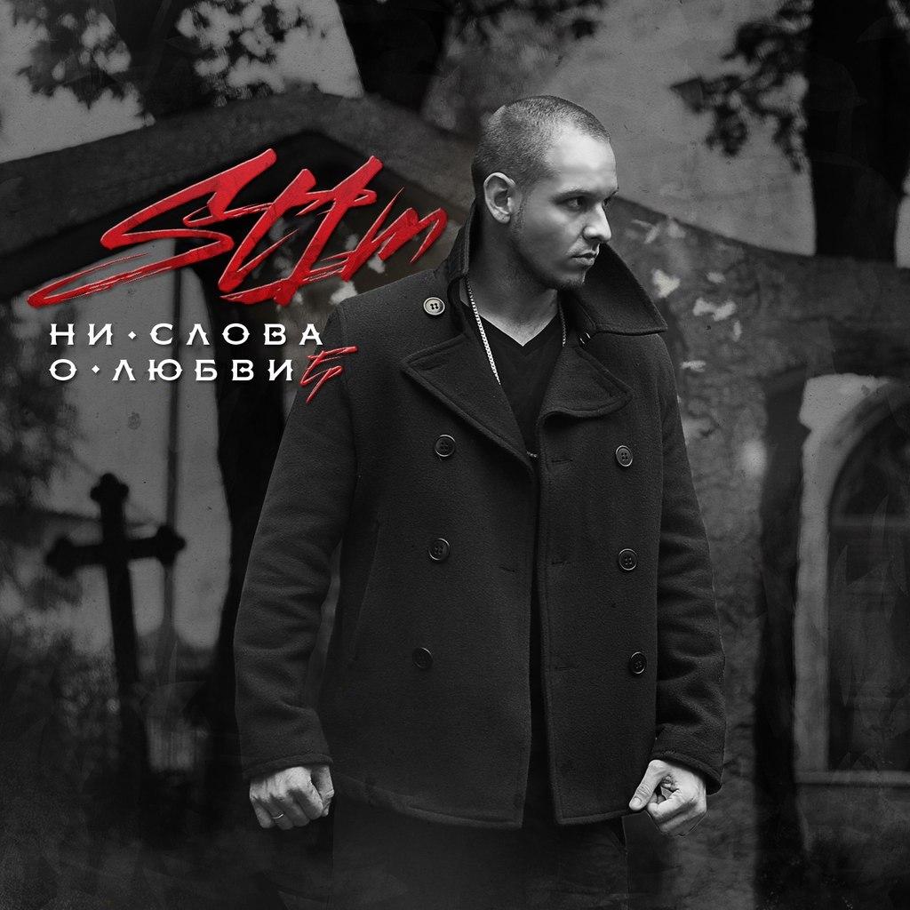 ST1M - Ни слова о любви (EP).