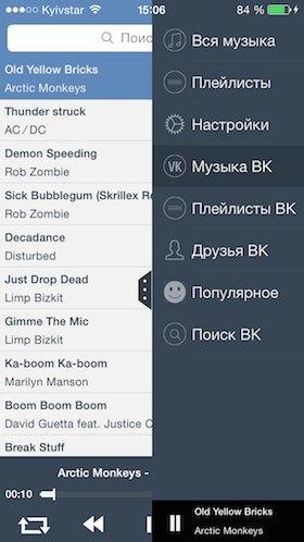 программа скачать музыку бесплатно на телефон - фото 9