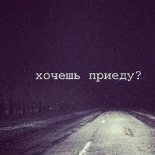 хочешь?