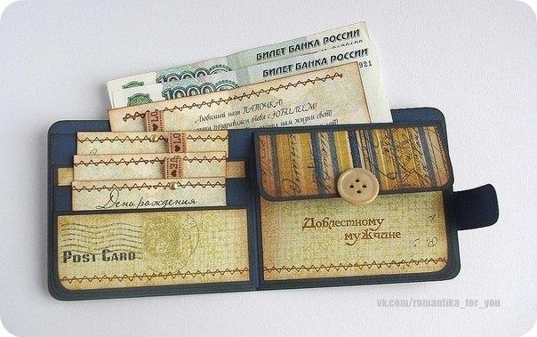 Бумажный кошелек для денег