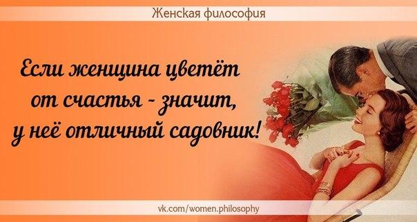 Мудрость женского счастья