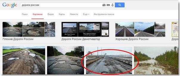 """Товарищи ипташляр, фотки из нашего с вами любимого города находятся одними из первых при поиске фотографий """"дорог россии""""."""