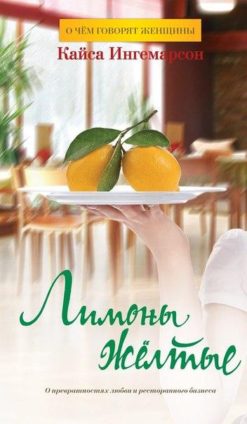 Лимоны желтые скачать книгу