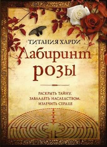 Лабиринт розы скачать книгу