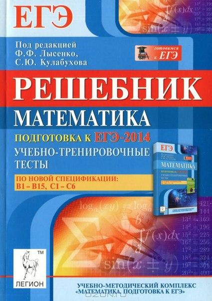 Решебник По Математике 2 Класс Захарова Юдина Рабочая.Rar