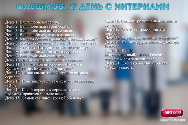 Фото: Фото - День 19. Любимое ругательство доктора Быкова