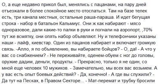 Террористы 30 раз обстреляли позиции украинских войск. Больше всего в Донецком и Дебальцевском направлениях, - Тымчук - Цензор.НЕТ 5459