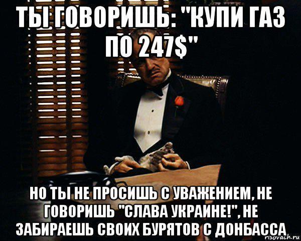 Россия готова поставлять Украине газ после предоплаты, - министр энергетики РФ Новак - Цензор.НЕТ 1761