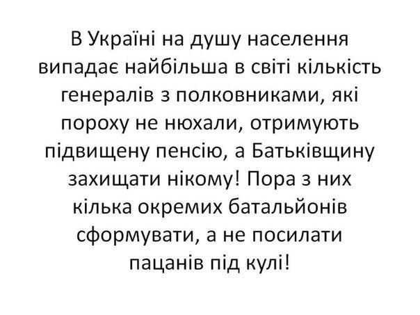 В течение минувших суток боевики осуществили 35 обстрелов, возле Семигорья был бой, - штаб - Цензор.НЕТ 2700