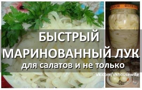 Как мариновать лук для салатов в уксусе