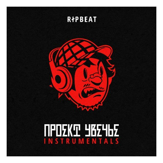 RipBeat - Проект Увечье Instrumentals (2014)(Минуса для Рэпа)