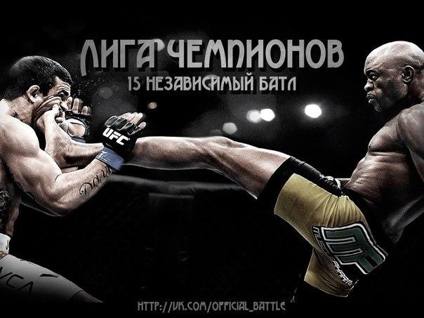 15 независимый battle - 8 раунд. Лига Чемпионов. Все треки. (2014)