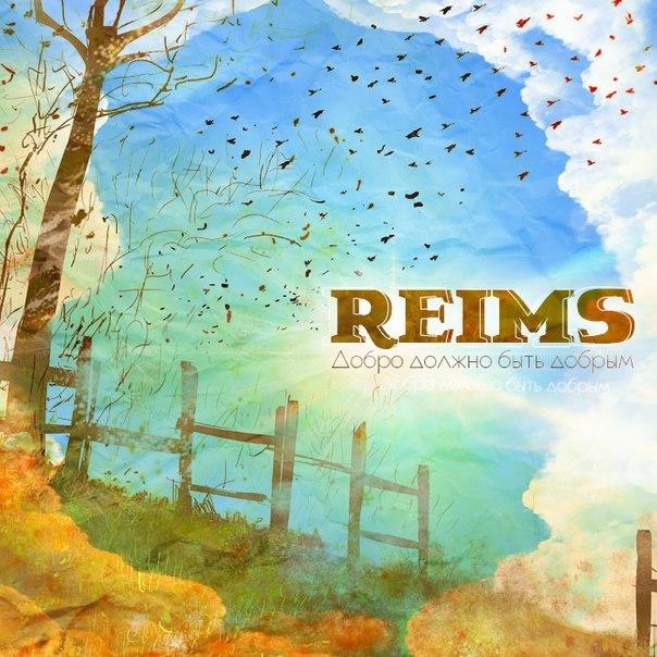 REIMS - Добро Должно Быть Добрым (2014)