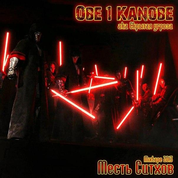Obe 1 Kanobe - Месть Ситхов (2013)
