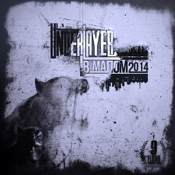 UnderLayer - В Малом (2014)