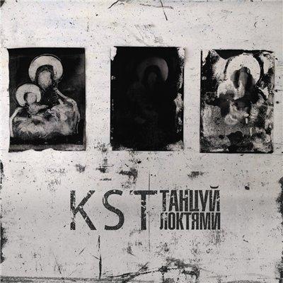 KST - Танцуй локтями (2014)