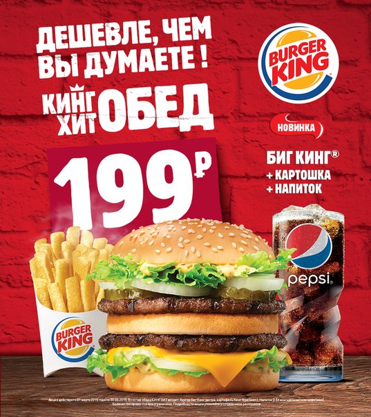 burger king product differentiation Background the following is the analysis the segmentation, targeting positioning of burger king burger king corporation is founded by james mclamore and david edgerton, beginning the legacy of flame-broiled beef and commitment to quality ingredients and friendly service.