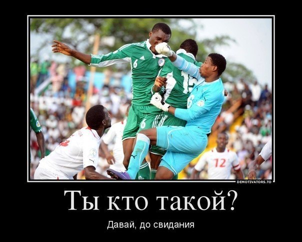 Спортивный юмор (uncensored) - Страница 2 PCKIzgM6zJ4