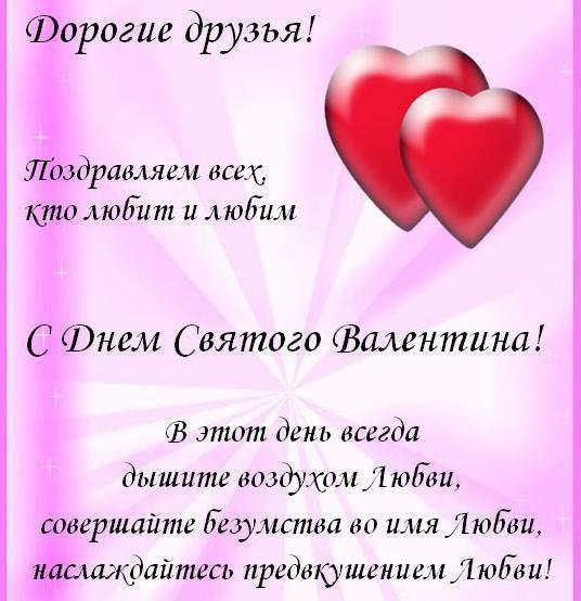 Поздравление святого валентина другу