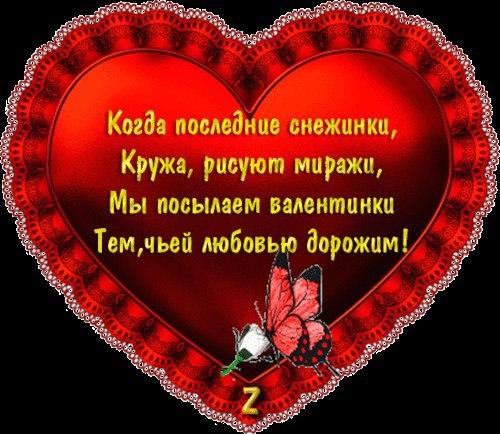 Короткие поздравление на день святого валентина подругам короткие