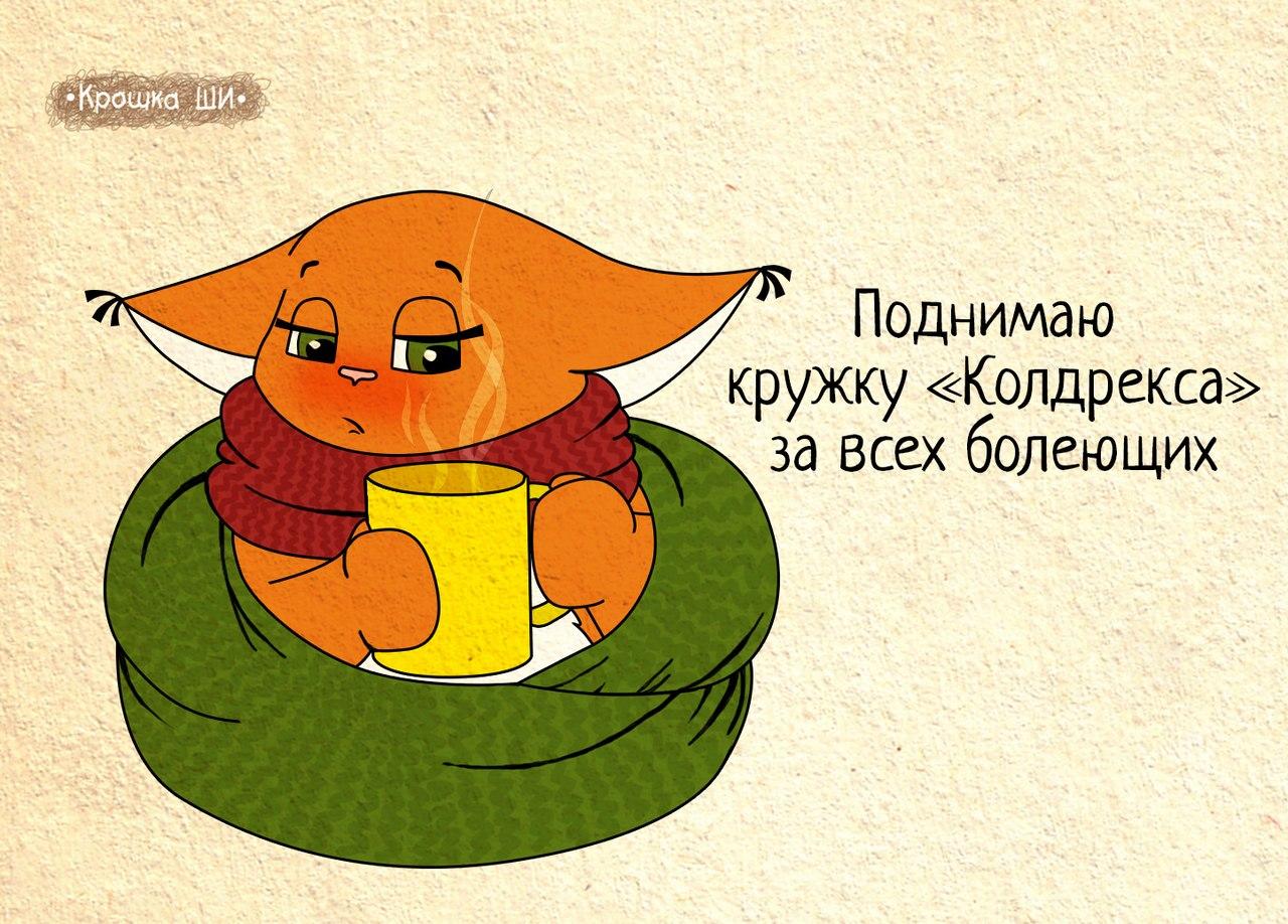 России, картинки болею