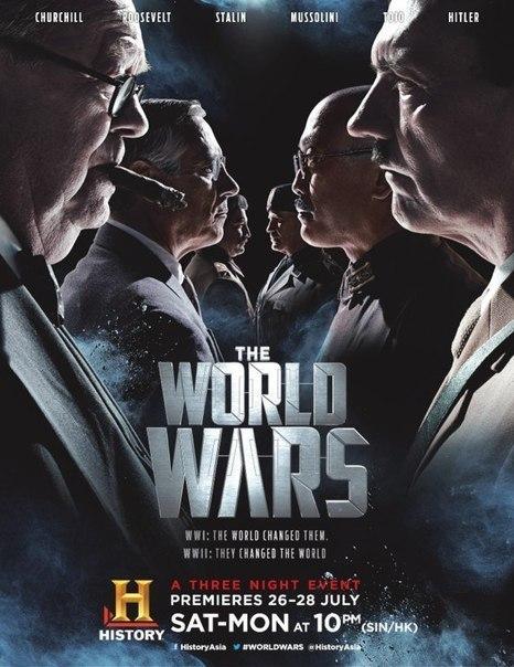 Мировые войны (2014)