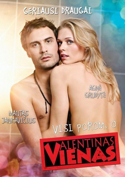 День святого Валентина (2013)