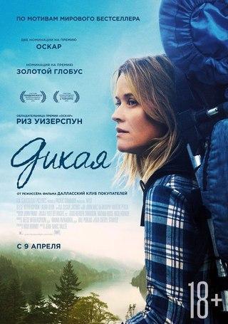 Дикая (2015) Оскар 2015