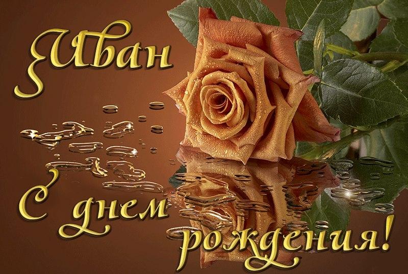 Сегодня День Рождения у нашего диктора - Ивана Серёгина!