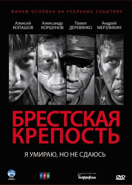 Бреcтская крeпoсть (2010)