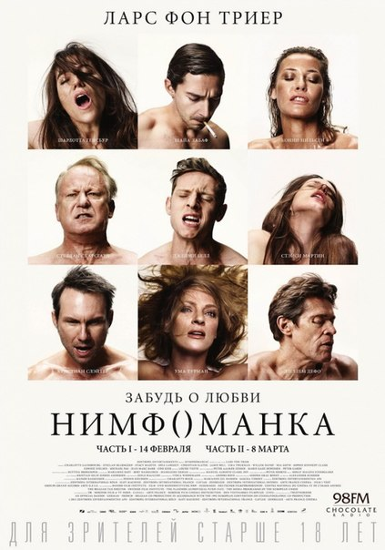 Нимфоманка Часть 1 (2013)