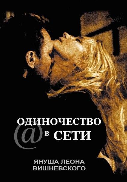 Одиночество в сети (2006) экранизации бестселлера