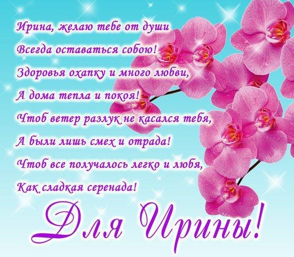 Ирина Никонова | ВКонтакте
