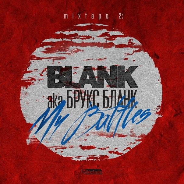BLANK ака Брукс БЛАНК - Mixtape 2 My Battles [2014]