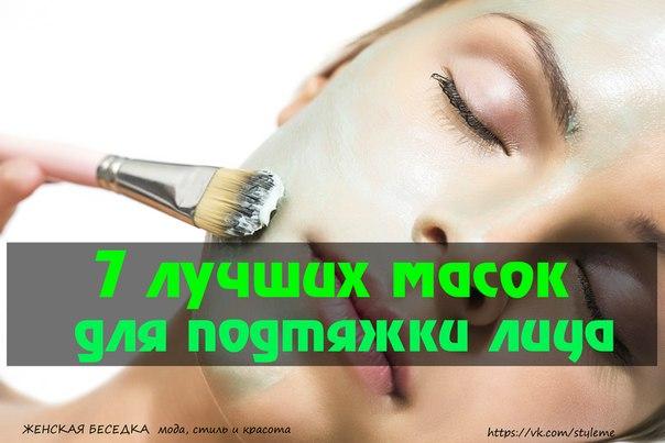 Лифтинг маска в домашних условия