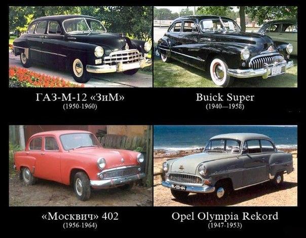ГАЗ Buick Москвич Opel