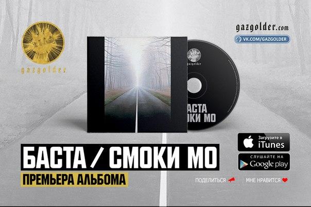 Баста 1 скачать rap-block это первый альбом российского рэпера баста, здесь вы можете скачать альбом баста 1