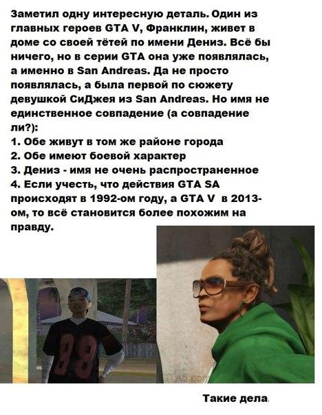 GTA V афигенные новости