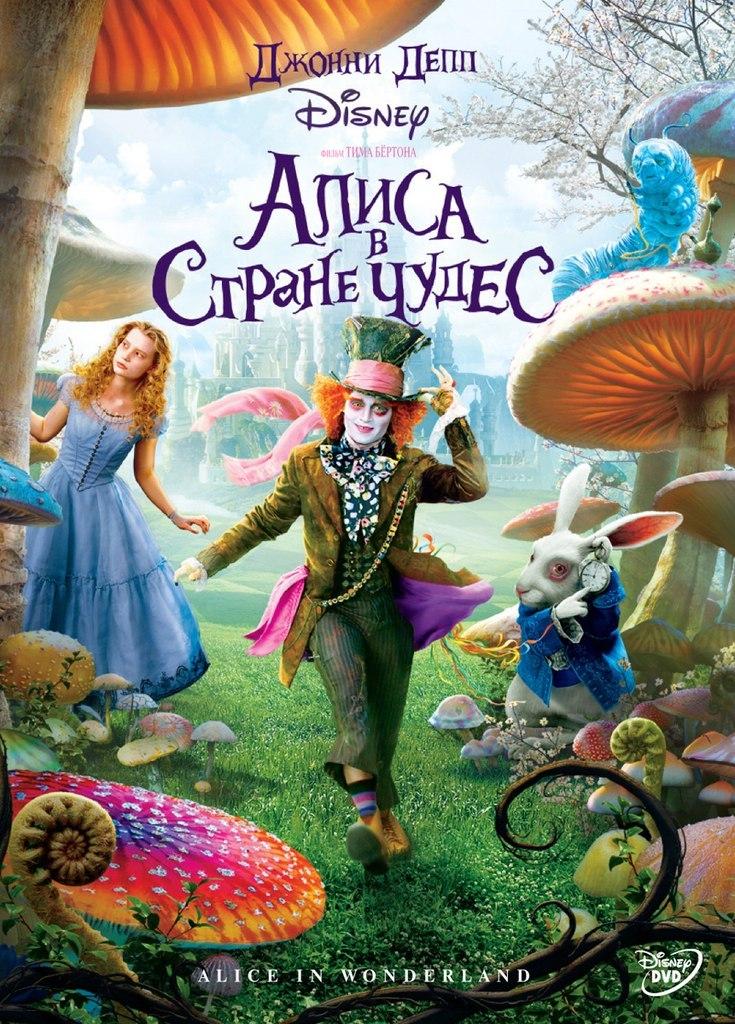 Aлиca в cтpaнe чудec / Alice in Wonderland (2010)