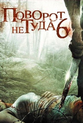 Поворот не туда 6: Последний курорт (2014)