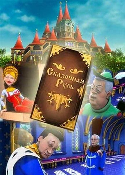 Сказочная Русь - Президенты удачи (2014)