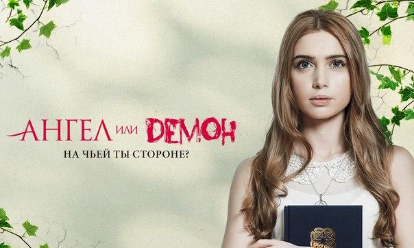ангелы и демоны смотреть онлайн все серии: