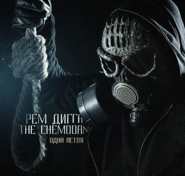 The Chemodan & Рем Дигга - Одна петля (2014)