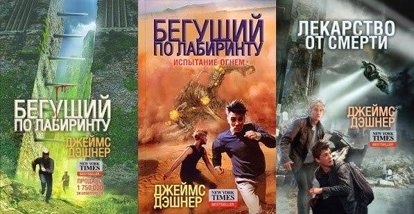 Джеймс Дашнер | 4 книг скачать бесплатно, без