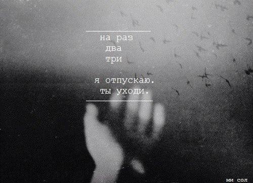 тебя я отпустила: