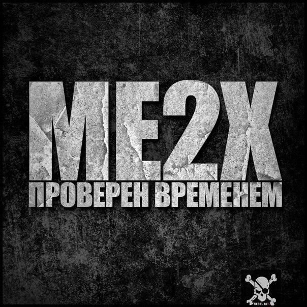 скачать альбом ME2X - Проверен временем [2013]