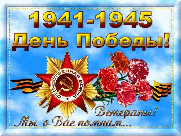Открытка с Днём Победы - 9 Мая День Победы