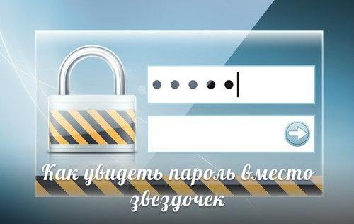 как показать пароль вместо звездочек