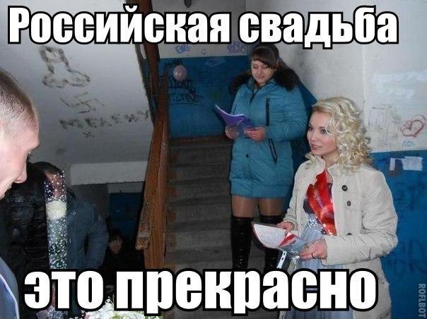 Российская свадьба - это прекрасно